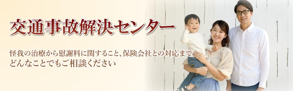 さいたま市浦和のむちうち・交通事故解決センター【アトム接骨院】